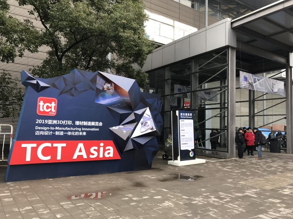 2019 上海 TCT Asia