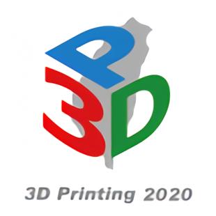2020台灣3D列印暨積層製造設備展